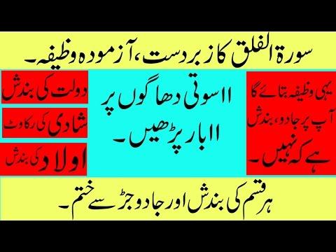 Qurani Wazaif In Urdu|Surah Falaq Sy Jadu Aur Bandish Ka Ilaj|Best Wazifa For Aulad|Rizq|Shadi