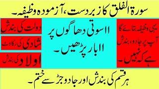 qurani wazaif in urdu surah falaq sy jadu aur bandish ka ilaj best wazifa for aulad rizq shadi