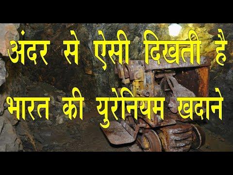 inside look at indias uranium mines || अंदर से ऐसी दिखती हैं भारत की यूरेनियम खदानें  || top10 hindi