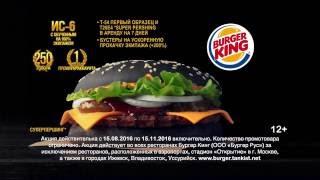 Танкобургер