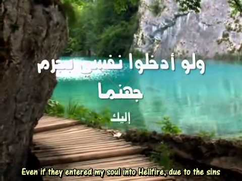 [Translated] To you the Lord of creation - Elayka Ilah Al-Khalq - إليك إله الخلق