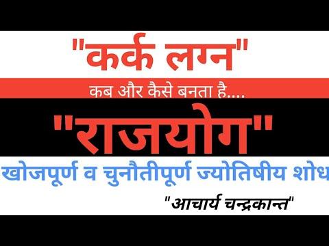 Karka lagna kundali in hindi   Rajyog in kundli in hindi   Kundli ke yog    Dhan yog in kundli