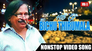 നനഞ്ഞുനേരിയപട്ടുറുമാൽ Bichu Thirumala Hits Vol 03 Malayalam Non Stop Movie Songs Yesudas