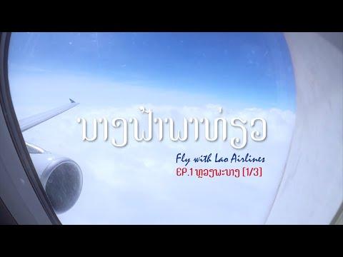ນາງຟ້າພາທ່ຽວ Fly with lao airlines ຕອນ: ຫຼວງພະບາງ-Luangprabang-หลวงพระบาง | EP.1 [1/3]