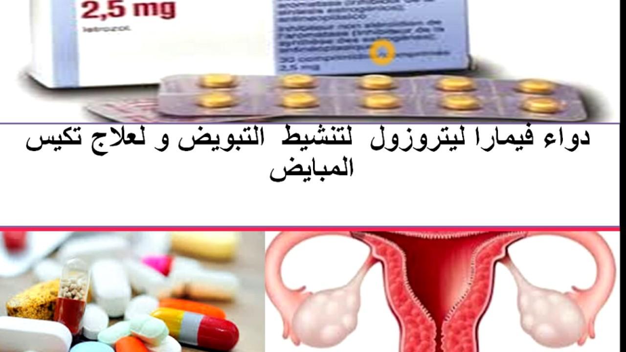دواء فيمارا ليتروزول لتنشيط التبويض و لعلاج تكيس المبايض Youtube