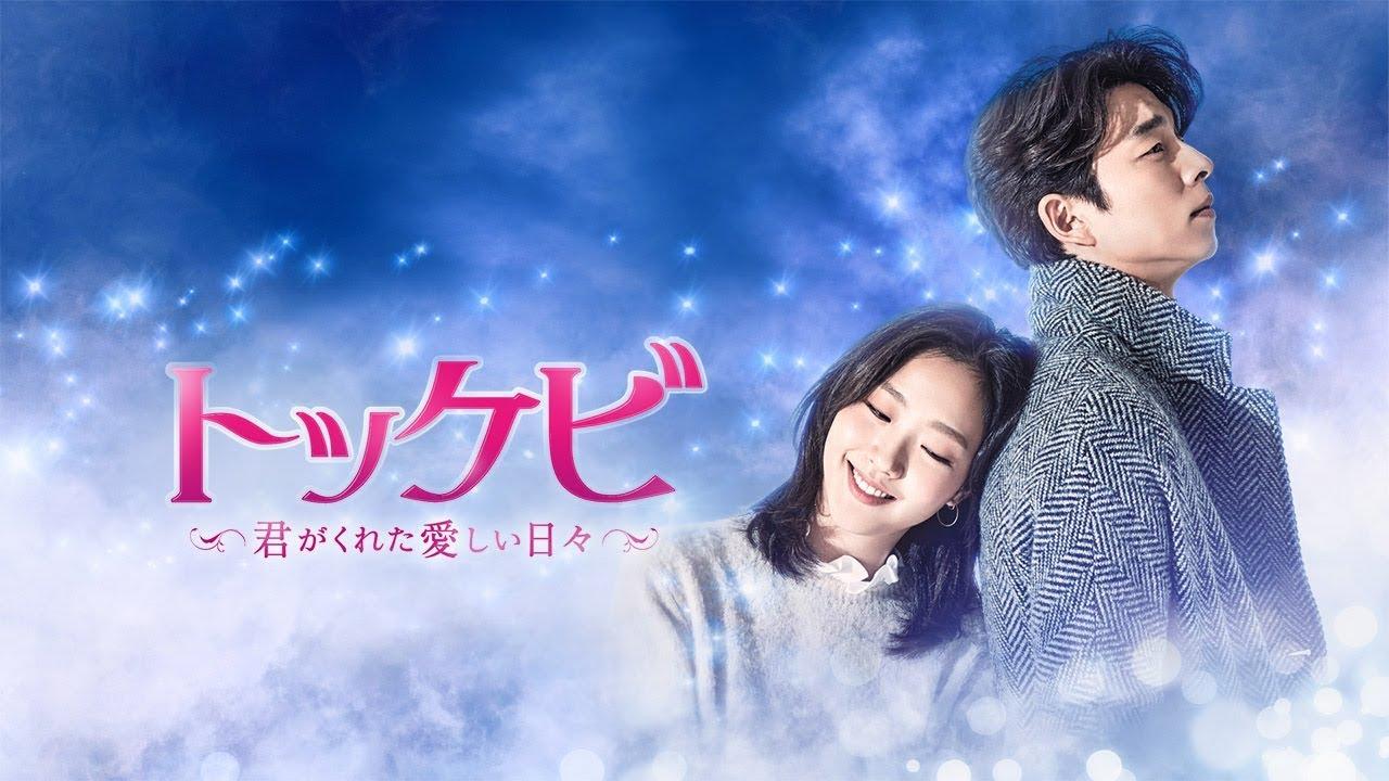 公式】韓国ドラマ「トッケビ ~君がくれた愛しい日々~」Blu-ray&DVD予告編 - YouTube