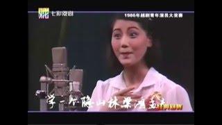 越剧唱段 王君安李敏 方亚芬 何英 早期 Chinese Yue Opera