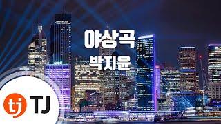 [TJ노래방] 야상곡(설리Ver.) - 박지윤 (Nocturne - Park Ji Yoon) / TJ Karaoke