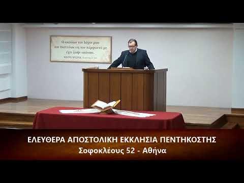Επιστολή προς Ρωμαίους κεφ. β΄ (2) 1-16 // Δανιήλ Γρίβας