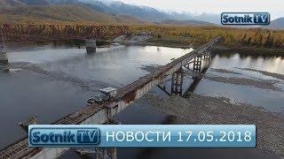 НОВОСТИ. ИНФОРМАЦИОННЫЙ ВЫПУСК 17.05.2018