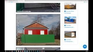 видео Изготовление бытовок и блок-контейнеров Статьи: Модульные здания, блок-контейнеры