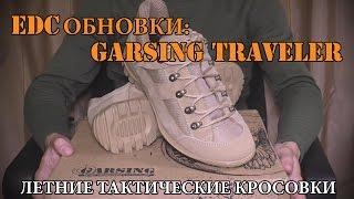 видео garsing обувь