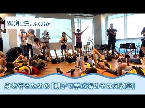 海のそなえ教室 日本財団 海と日本PROJECT in ふくおか 2018 #07