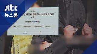 '성착취 공유방' 운영자·가입자도…신상공개 요구 커져 / JTBC 뉴스룸