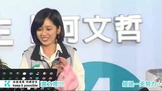 【20181124 勝選之夜】 白芯羽 ft. 黃瀞瑩 愛江山更愛美人