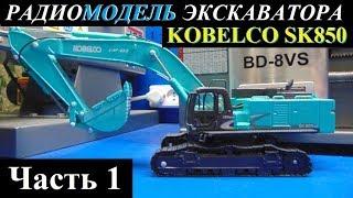 Изготовление РУ модели экскаватора KOBELCO SK850 в масштабе 1 43 ЧАСТЬ 1