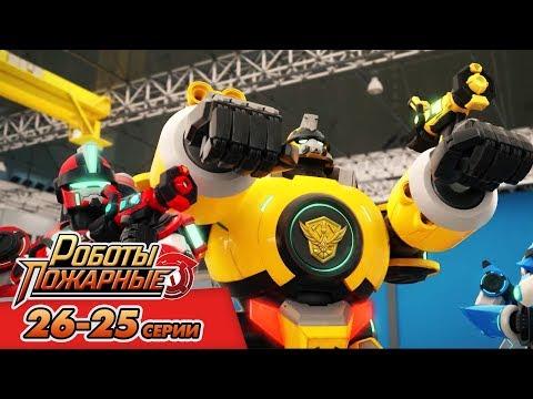 Роботы-Пожарные - Битва с Магма Икс и Ловушка! Премьера!   Мультфильмы про роботов