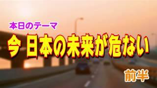 バクロスTV シーズン2 #12-1 テレビでは話せない!ここだけの本当の話!!市民バクロスTV 第12回 今、日本の未来があぶない! 前半