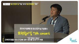 정신건강의 날 기념,  정신건강행사 개최_[2019.10.2주] 영상 썸네일