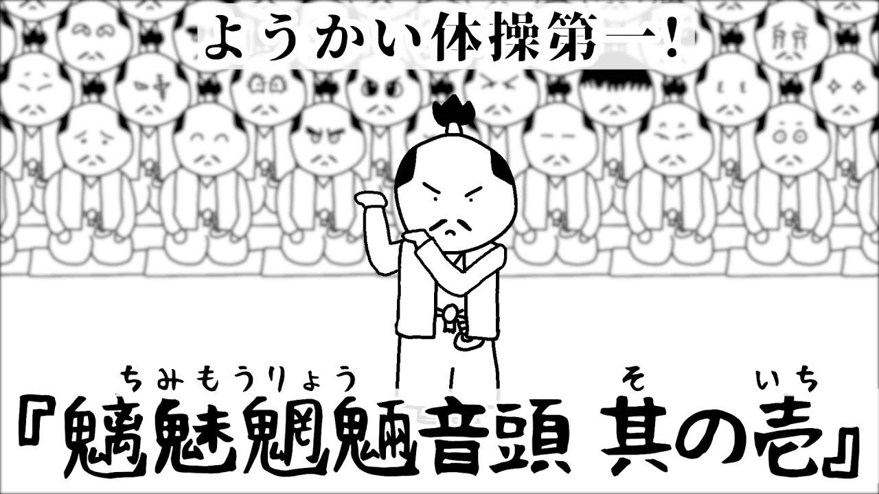 侍が歌う『ようかい体操第一』