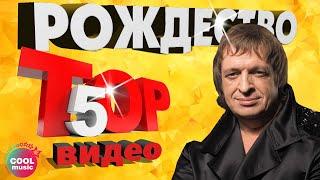 Рождество - ТОП 5 Видео. Лучшие песни