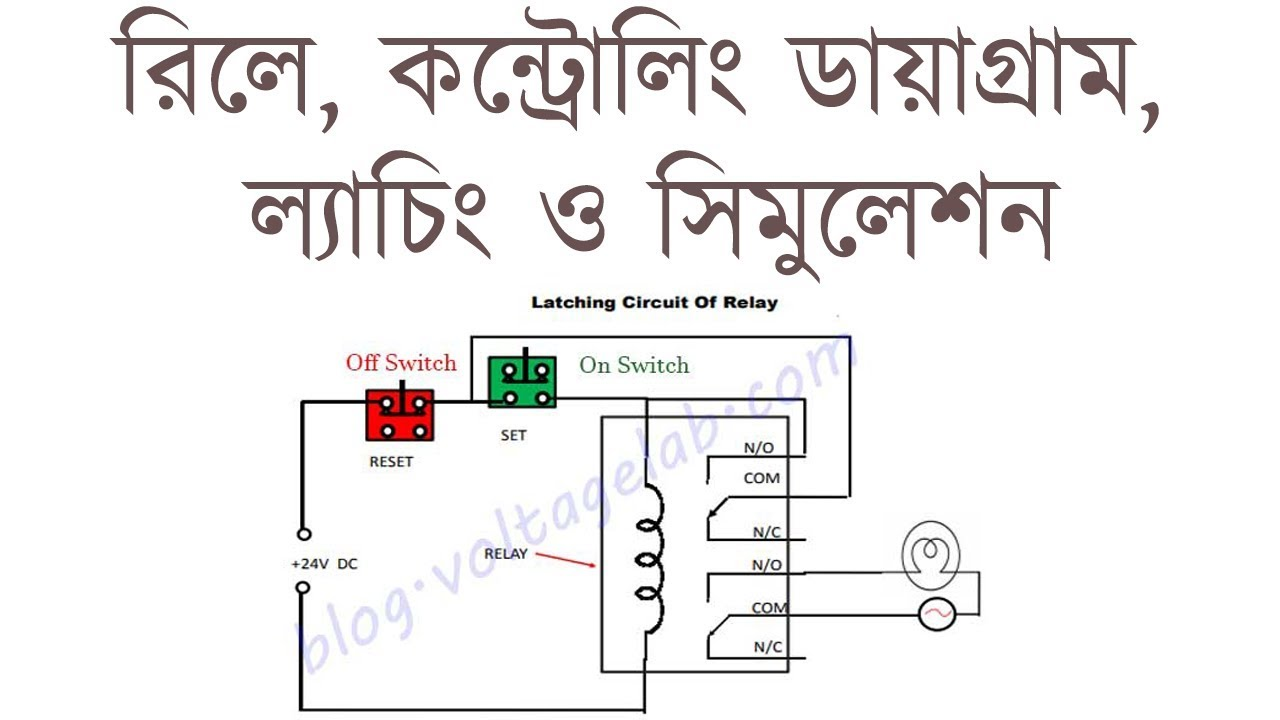 relay in bangla relay control diagram latching proteus simulation voltage lab [ 1280 x 720 Pixel ]
