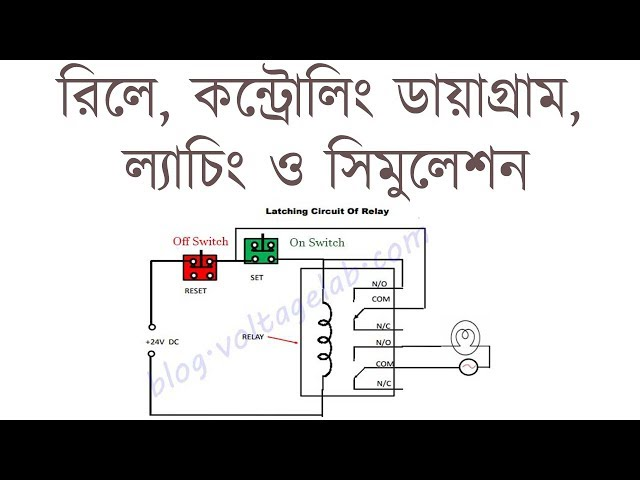 Relay in Bangla | Relay Control diagram | Latching | Proteus simulation | রিলে কি | Voltage Lab