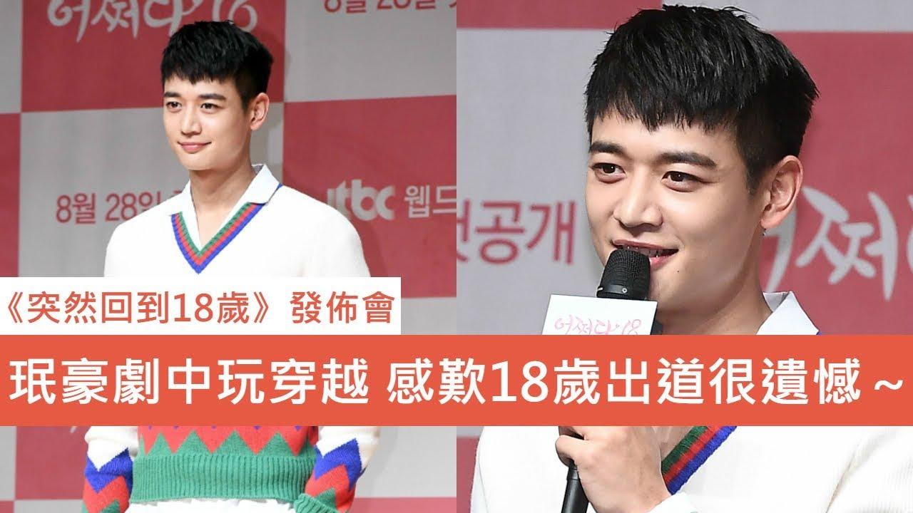 《突然回到18歲》製作發佈會:珉豪劇中玩穿越 感歎18歲出道很遺憾~ - YouTube