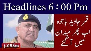 Neo News Headlines Pakistan | 6 pm | 12 April 2018