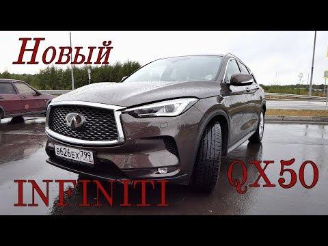 Новый Infiniti QX50. Я готов начинать копить деньги.