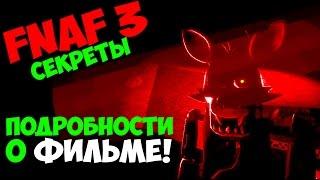 Five Nights At Freddy's 3 - ПОДРОБНОСТИ О ФИЛЬМЕ!  - 5 Ночей у Фредди
