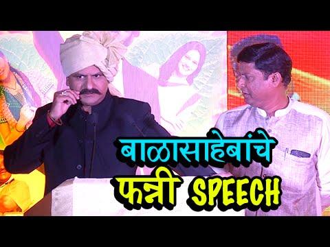 Jaundya Na Balasaheb Special | Funny...