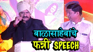 jaundya na balasaheb special   funny speech by girish kulkarni   political satire   marathi movie