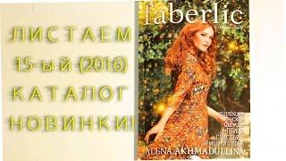 ФАБЕРЛИК 15 -й каталог 2016 листаем(, 2016-09-23T12:52:47.000Z)