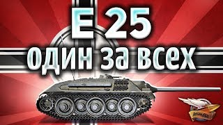 E 25 - Один за всех в своей команде