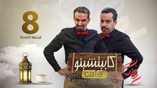 المسلسل الكوميدي كابيتشينو   صلاح الوافي ومحمد قحطان   الحلقة 8