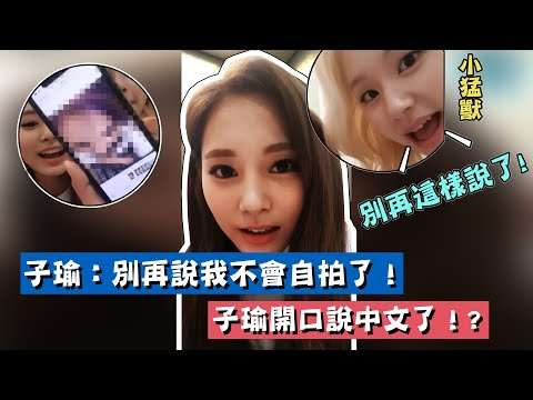 【TWICE】子瑜開口說中文了!?|子瑜:別再說我不會自拍了!|彩瑛小猛獸的怒吼