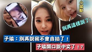 Gambar cover 【TWICE】子瑜開口說中文了!?|子瑜:別再說我不會自拍了!|彩瑛小猛獸的怒吼