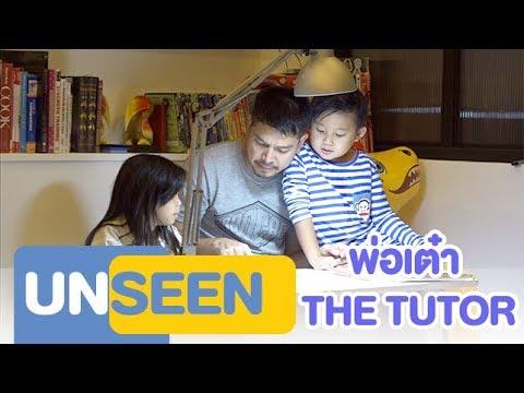พ่อเต๋า THE TUTOR l Unseen Clip - The Return of Superman Thailand