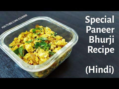 Paneer Bhurji Recipe banane ki asaan vidhi hindi me