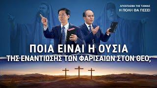 Χριστιανικές Ταινίες «Η πόλη θα πέσει» 3 - Ποια είναι η ουσία της εναντίωσης των Φαρισαίων στον Θεό;