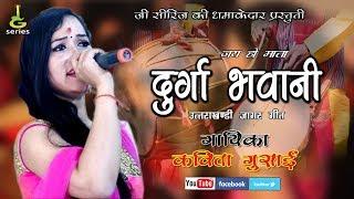 DURGA BHAWANI#new garhwali song 2018#Kavita Gusain#live program#g series official