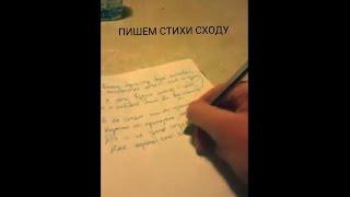 Учимся писать стихи сходу