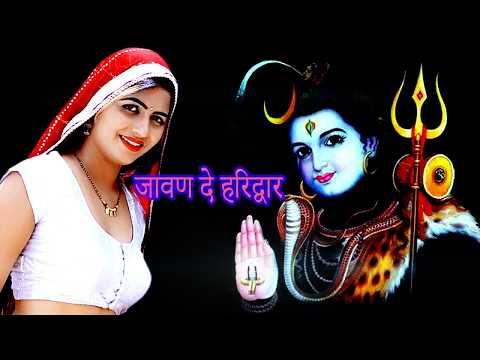 जावन दे हरिद्वार | LATEST HARYANVI SHIV DJ BAJAN 2018 | Haryanvi Bhole Songs Haryanavi 2018 | Audio