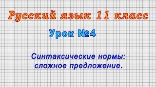 Русский язык 11 класс (Урок№4 - Синтаксические нормы: сложное предложение.)