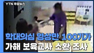 """""""학대의심 정황 CCTV 분량만 100기가&q…"""