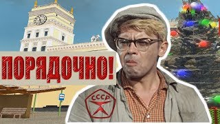 Приключения Шурика в СССР - Советский сервер: Akcent RolePlay (GTA CRMP)