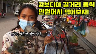 캄보디아 여자친구랑 길거리 음식 만원어치 먹어보자!    국제커플, 커플vlog, 한캄커플, 브이로그