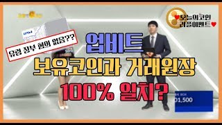 오늘의코인 187회 (180515) 업비트! 보유코인과 거래원장 100% 일치!?