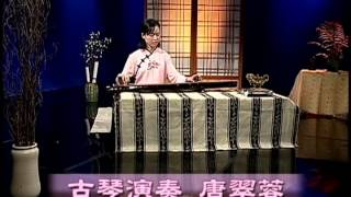 "Traditional Chinese Music: ""Evening Lullaby"" Guqin Performance"